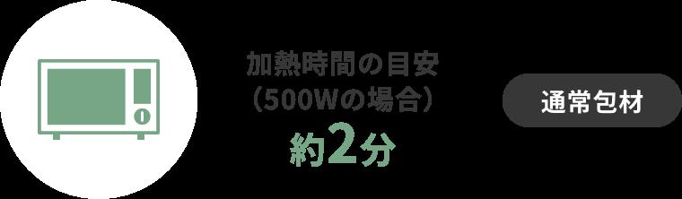 加熱時間の目安(500Wの場合)約2分