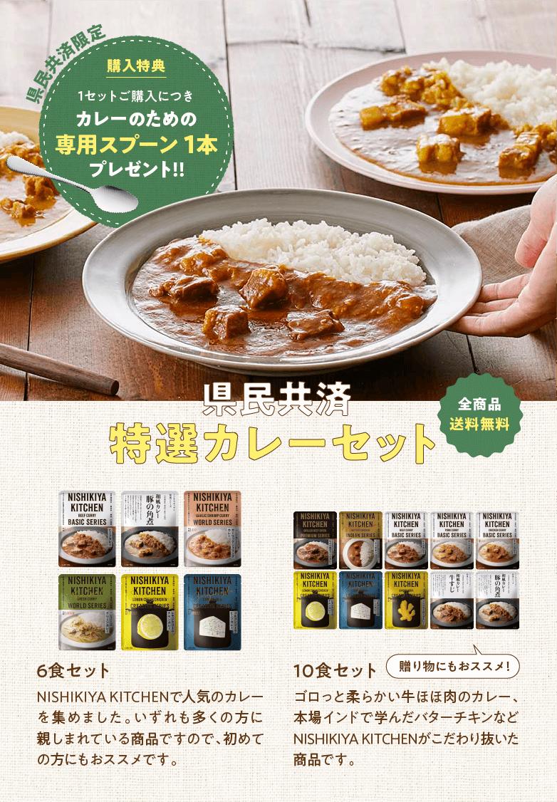 県民共済特選カレー&スープセット