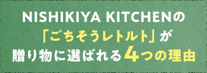 NISHIKIYA KITCHENの「ごちそうレトルト」が贈り物に選ばれる4つの理由